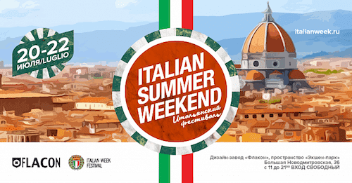 Italian summer weekend 2018 30