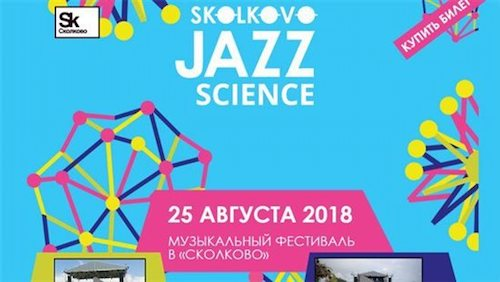 "Фестиваль ""Skolkovo Jazz Science 2018"" 40"